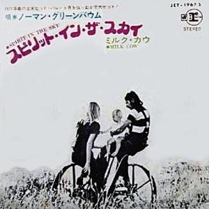 JET-1967│スピリット・イン・ザ・スカイ│ノーマン・グリーンバウム