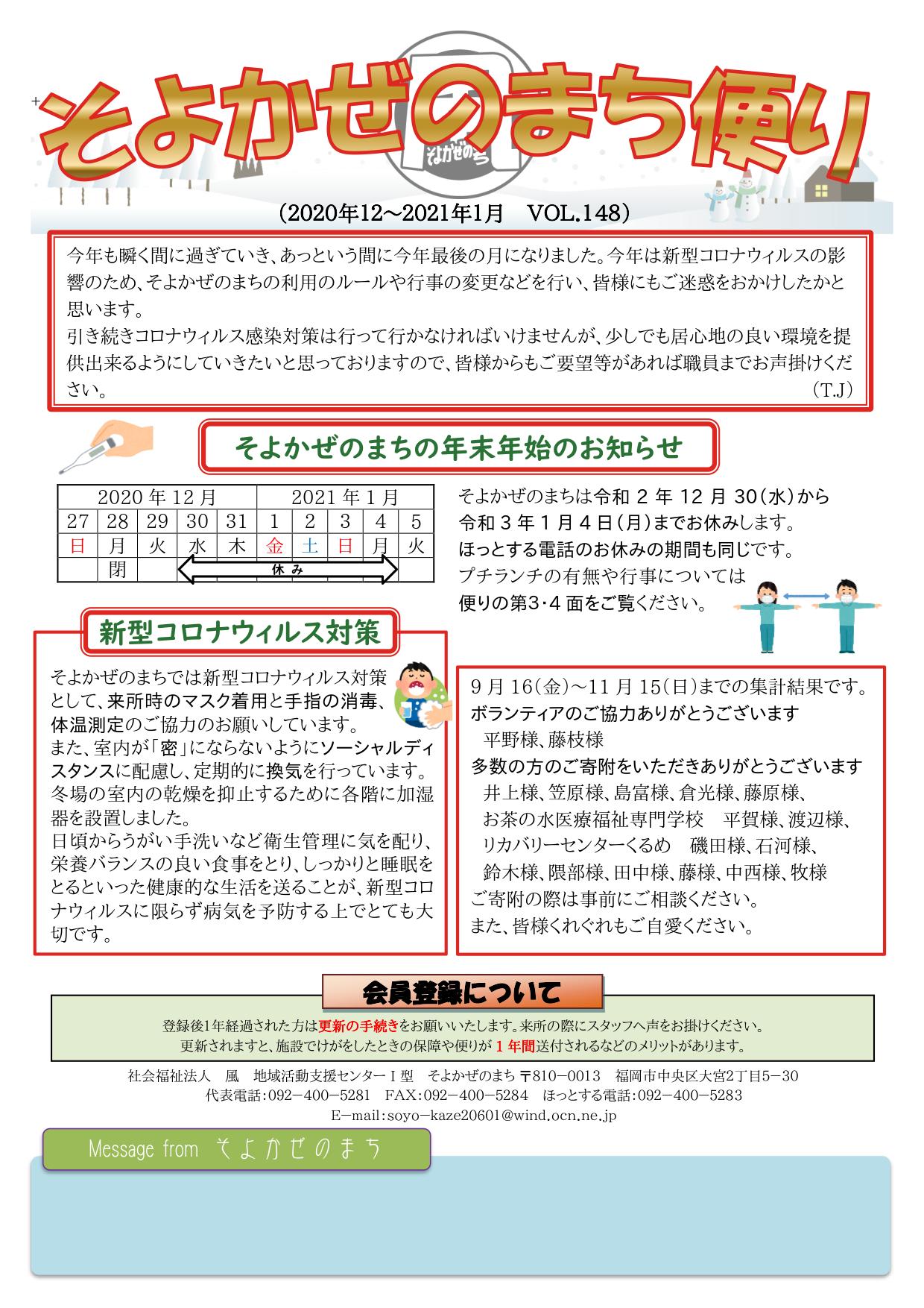 2020-12-2021-01-01