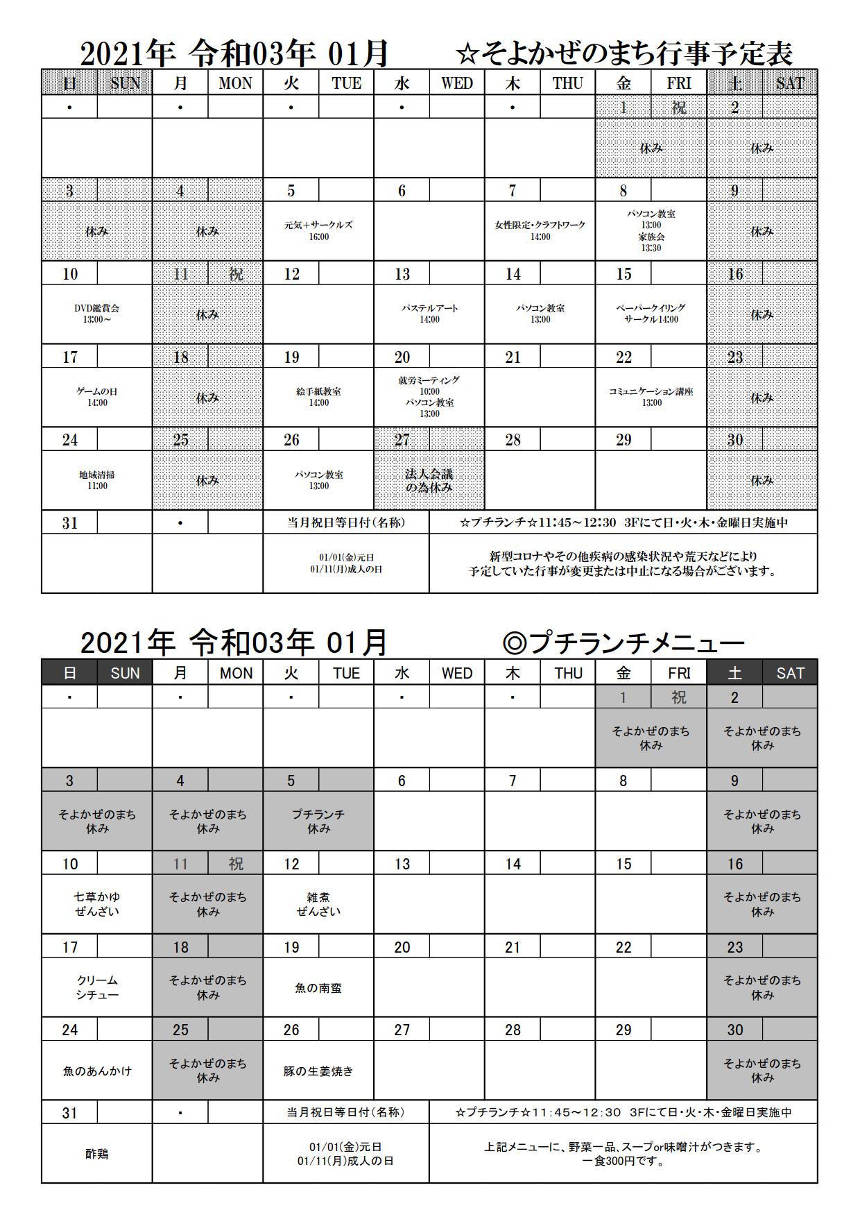 2020-12-2021-01-04