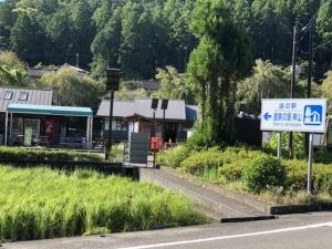 神山町の道の駅