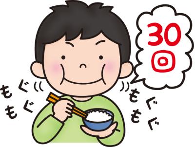 噛ミング30