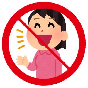 おしゃべり禁止
