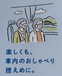旅のエチケット4