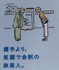 旅のエチケット7