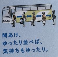 旅のエチケット9