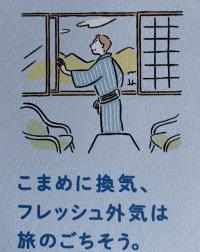 旅のエチケット10