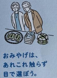 旅のエチケット12