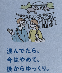 旅のエチケット6
