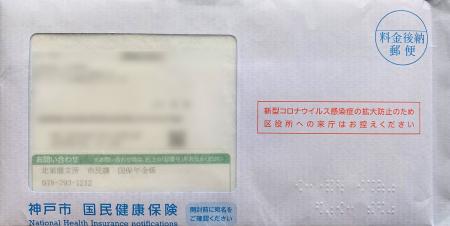 市 健康 料 保険 国民 神戸 神戸市で年収300万円の場合、国民健康保険はいくら?保険料を試算してみました。