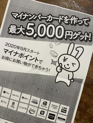 マイナンバーカード3