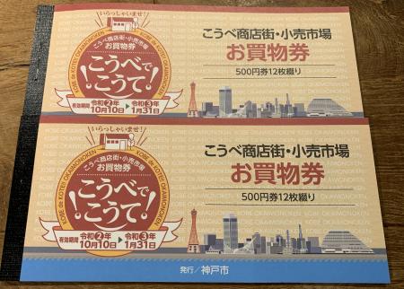 神戸お買物券5