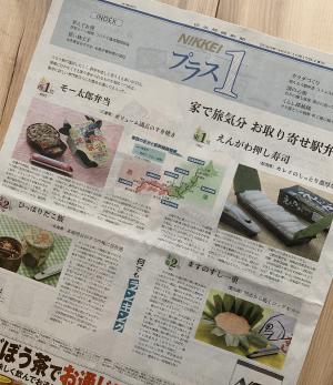 日経新聞駅弁