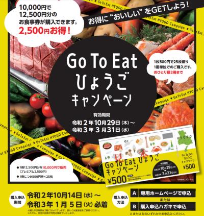Go To Eat ひょうご7