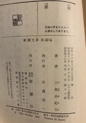 三島由紀夫3