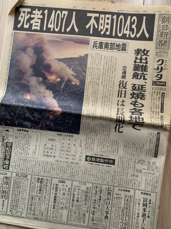 震災新聞2