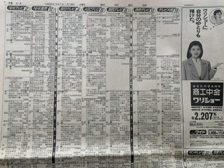 震災新聞4