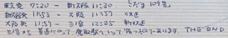 アルバムメモ書き16
