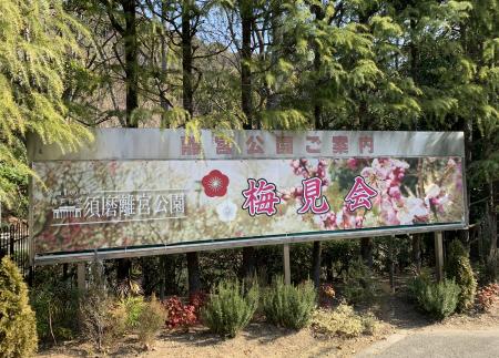 20210220須磨離宮公園2
