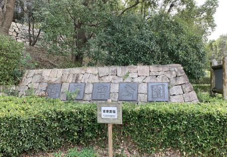 20210228奥須磨公園3