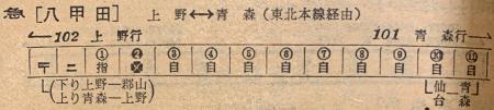 1978時刻表10