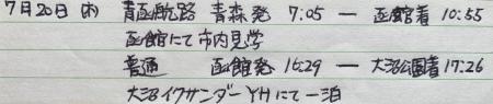1978北海道日程