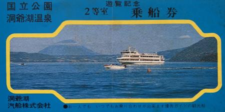 1978洞爺湖2