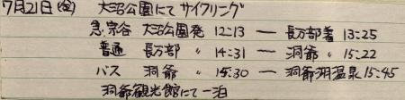1978日程表2