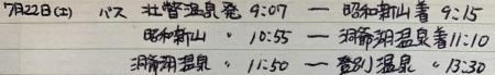 1978日程表5