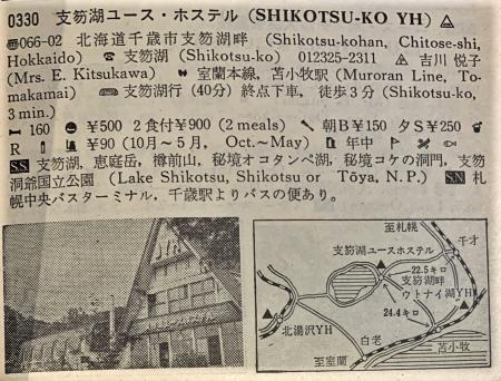 1978支笏湖