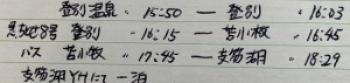1978日程表6