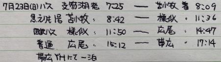 1978日程表7