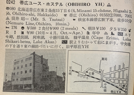 1978帯広