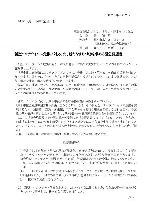 20200625厚木市緊急要望書(決定版)_01