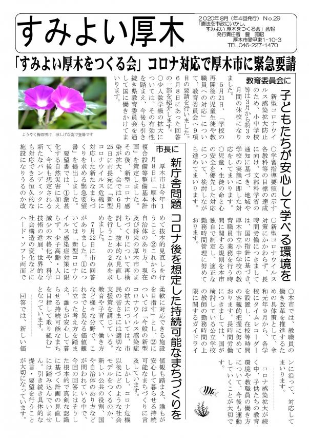 会報29号(2020年8月)_01