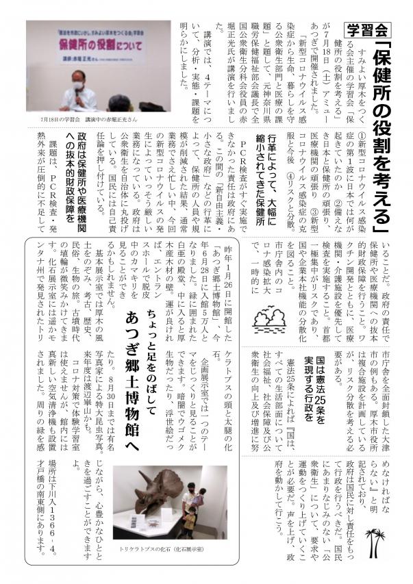 会報29号(2020年8月)_02
