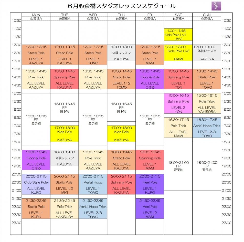 心斎橋ポールダンスエアリアル6月スケジュール