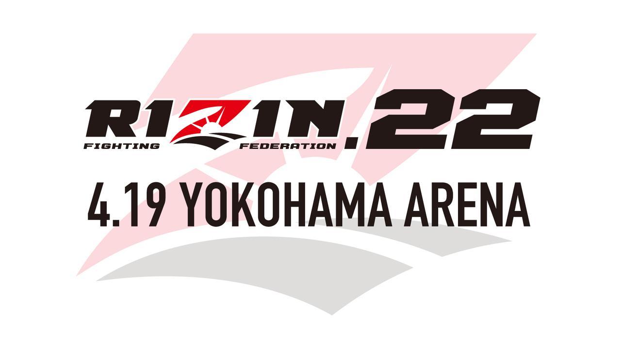 RIZIN22 2020年4月19日