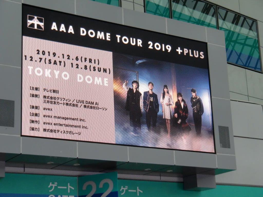 AAA東京ドーム2019年12月6日~8日