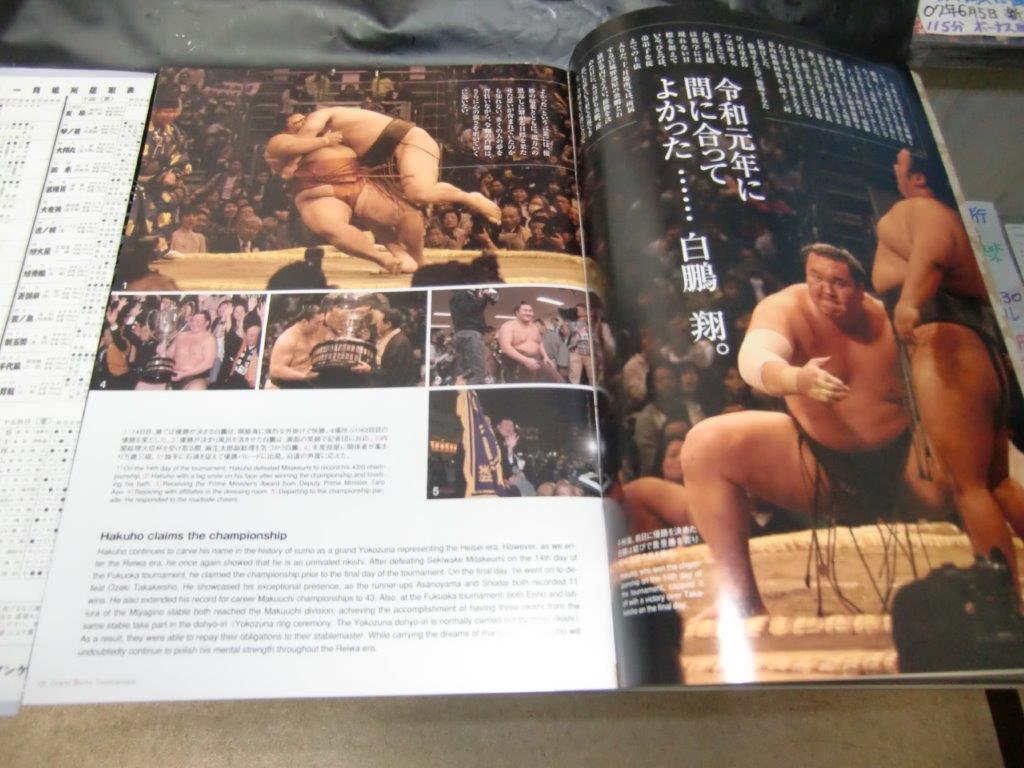 大相撲2020年一月場所パンフ2