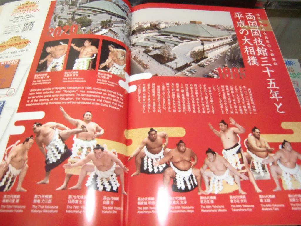 大相撲2020年一月場所パンフ4