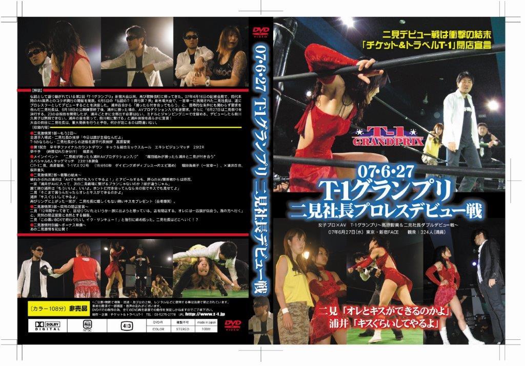 07・6・27T-1グランプリ二見デビュー戦DVD
