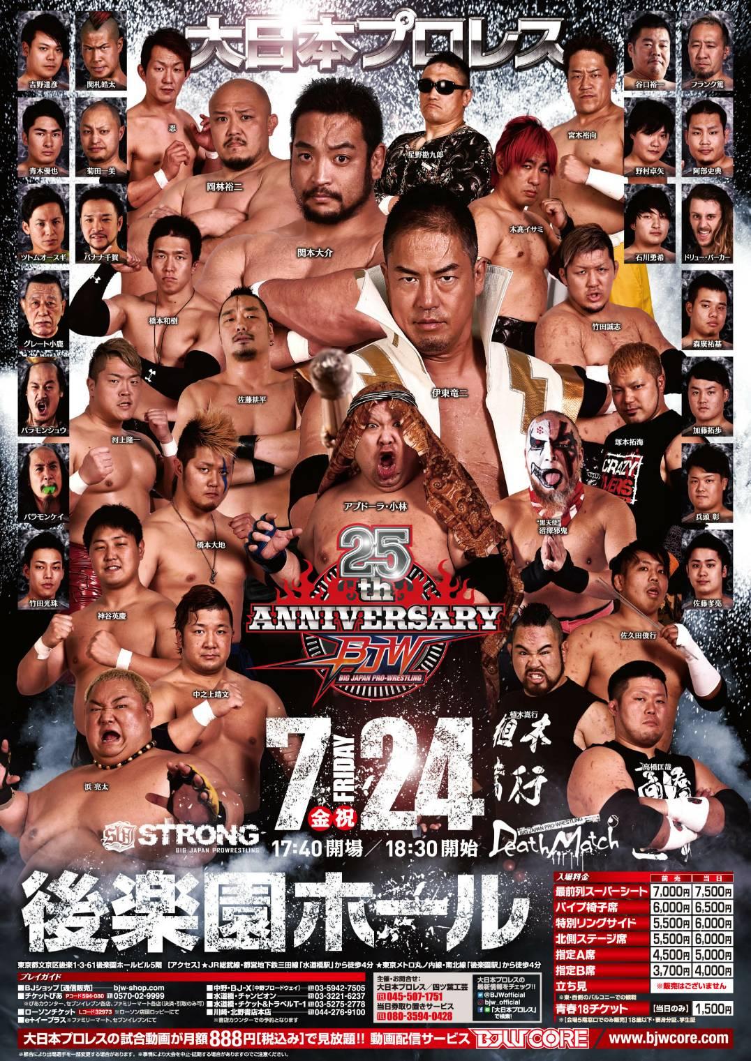 大日本プロレス2020年7月24日