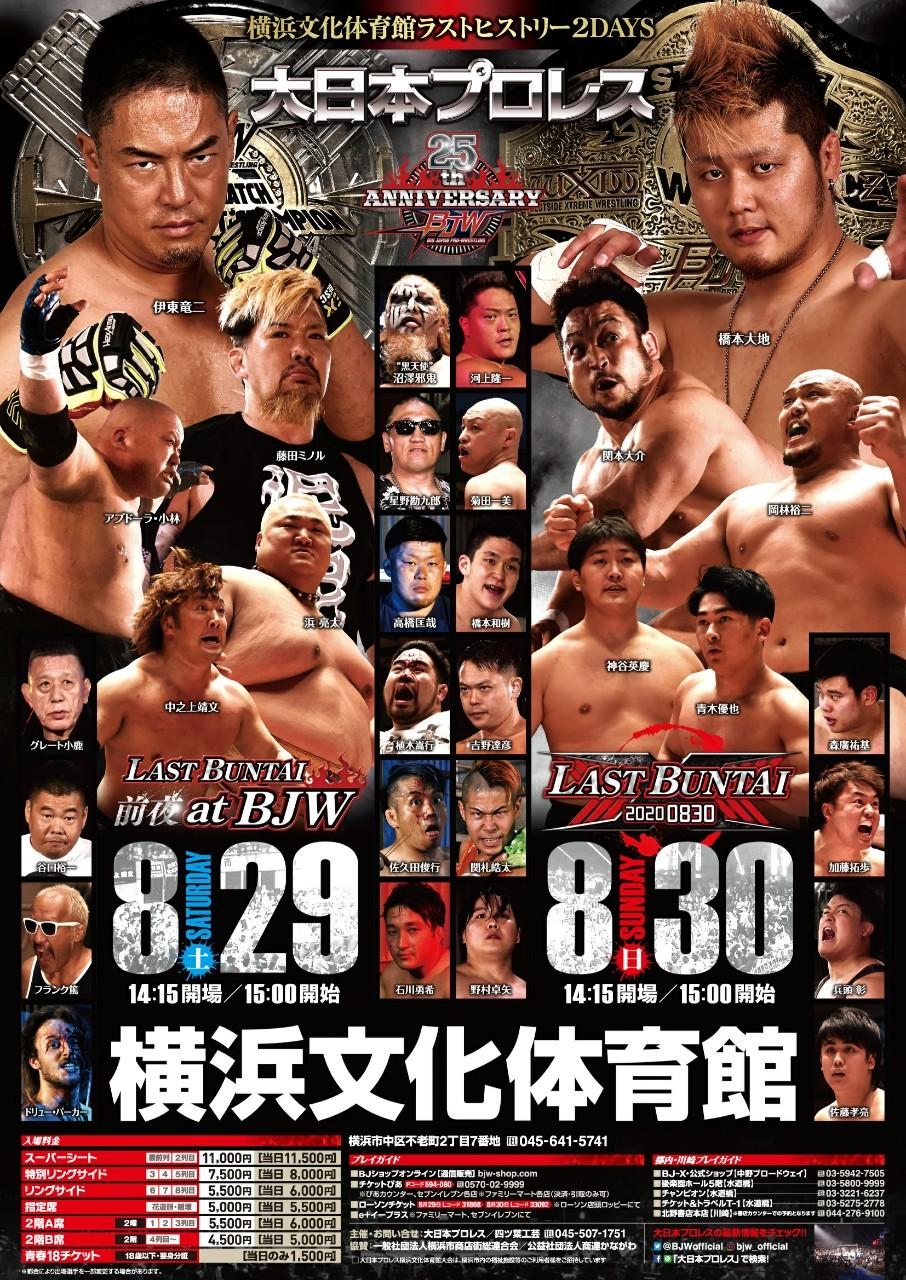 大日本プロレス2020年8月ラスト文体