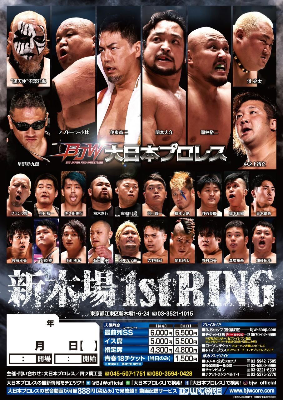 大日本プロレス2020年新木場ポスター