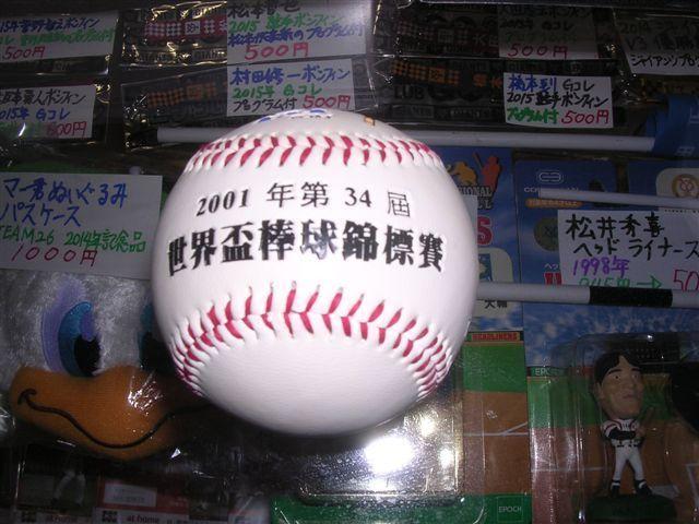 2001年台湾野球の記念球