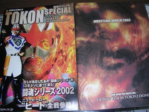 闘魂スペシャル172、03年1月4日新日本東京ドーム
