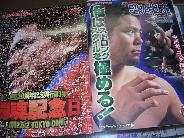2002年5月2日闘魂記念日、闘魂スペシャル167
