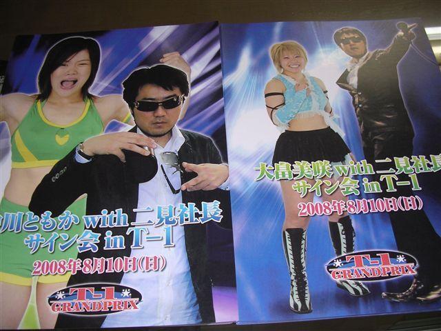 二見、中川、大畠サイン会ポーTレート2008年8月10日