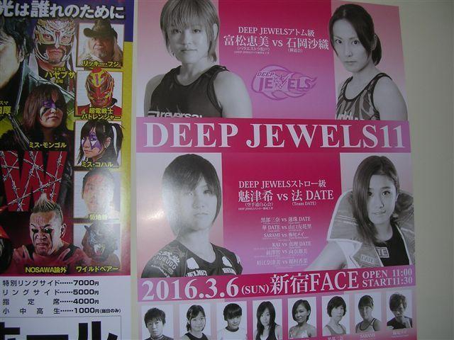 DEEPJEWELS11ポスター画像