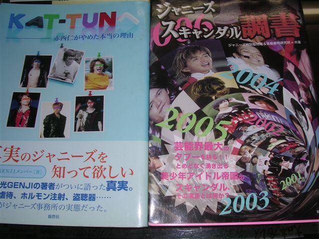 KAT-TUNへ 赤西仁がやめた本当の理由 ジャニーズ スキャンダル調書」